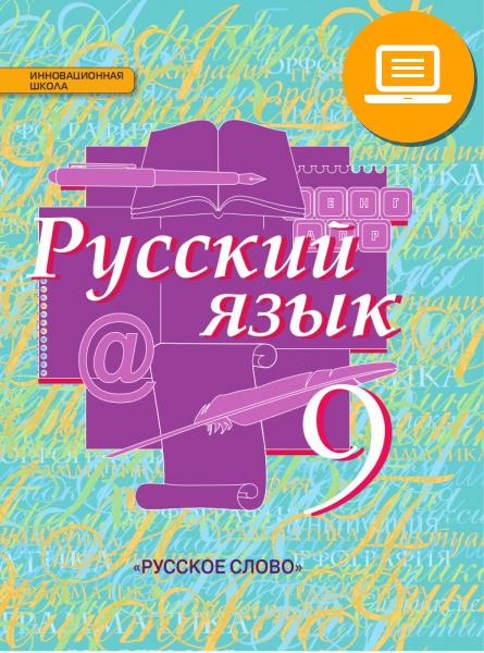 Решебник 7 класс по русскому языку е.а быстрова ю.н гостева