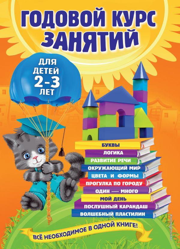 Годовой курс занятий: для детей 2-3 лет - Магазин ...