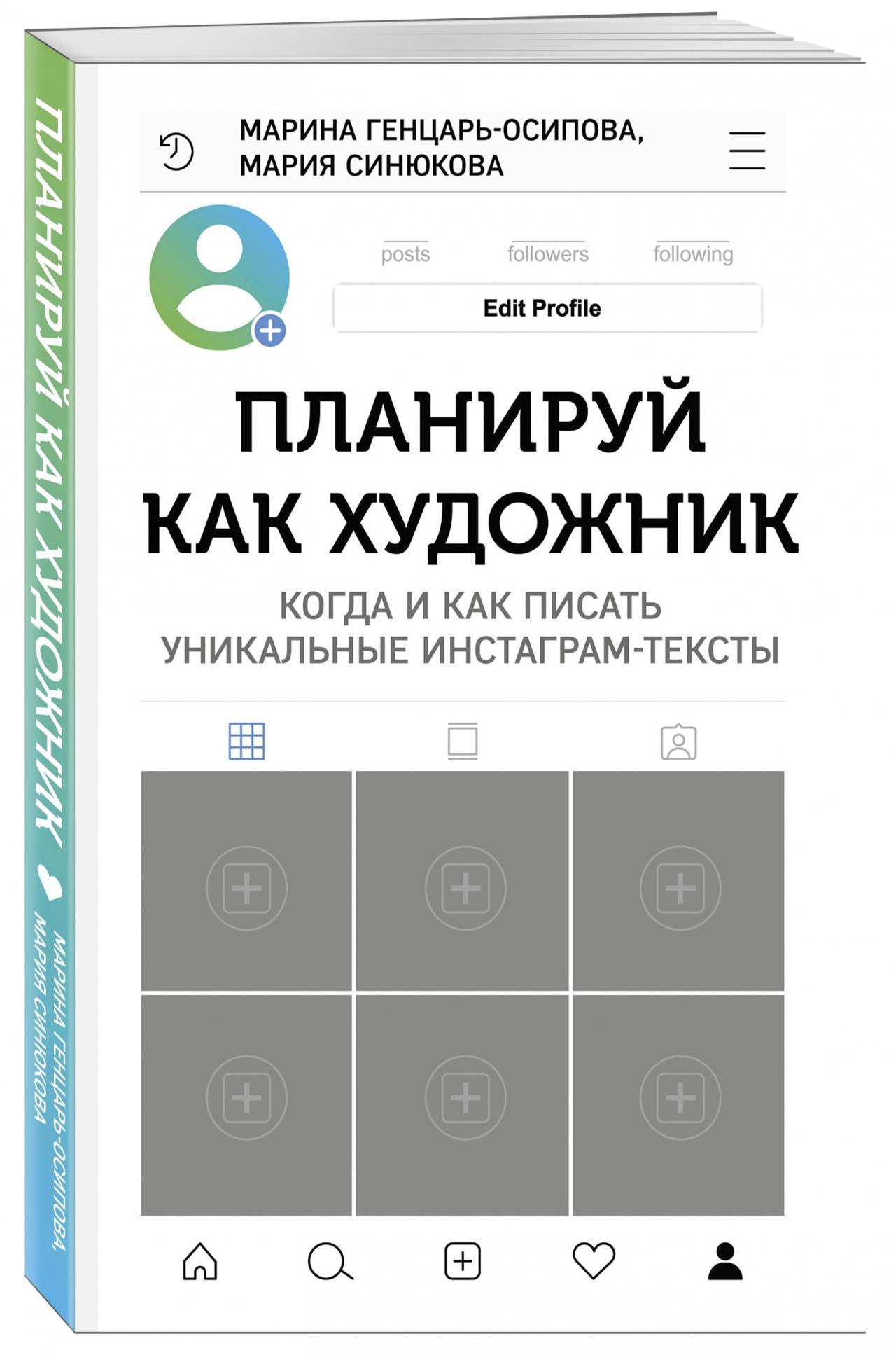 """Книга """"Планируй как художник. Когда и как писать уникальные инстаграм-тексты"""" - Магазин - Комсомольская правда"""