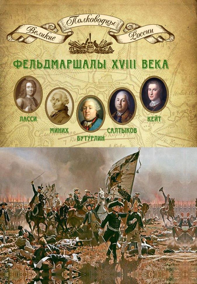 биография великого полкаводца 19века тату-салон, где